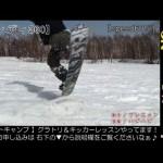 ▶ グラトリ2014【アンディ系のトリックをレギュラーからのエントリーでまとめてみました】スノーボード グランドトリック 初心者 レッスン【瀧澤憲一・FTWO】 – YouTube